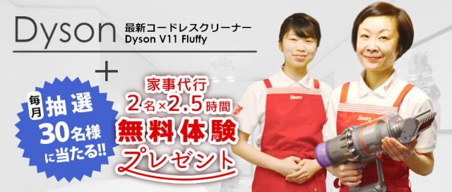 家事代行2.5時間+Dyson最新コードレスクリーナー無料体験プレゼントpc
