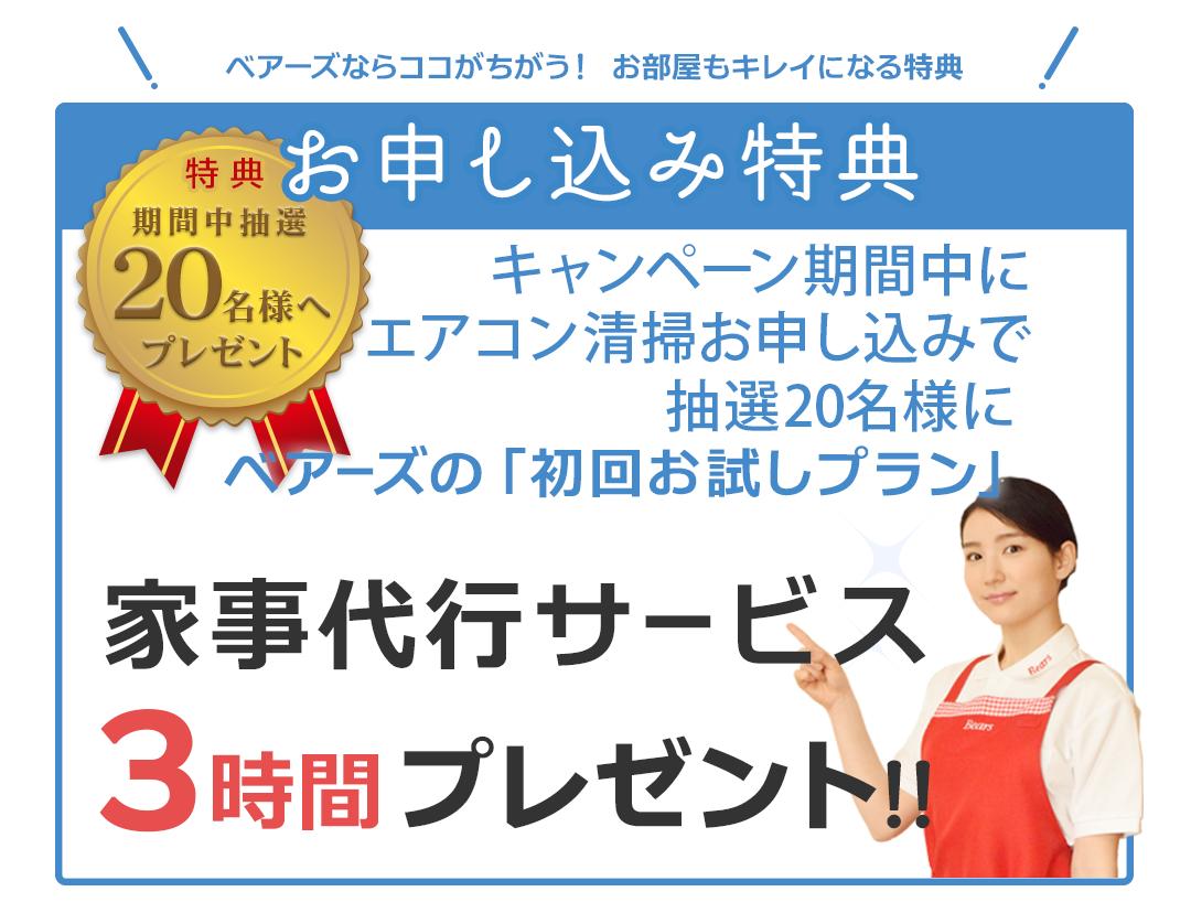 """抽選お得なプレゼント!"""""""