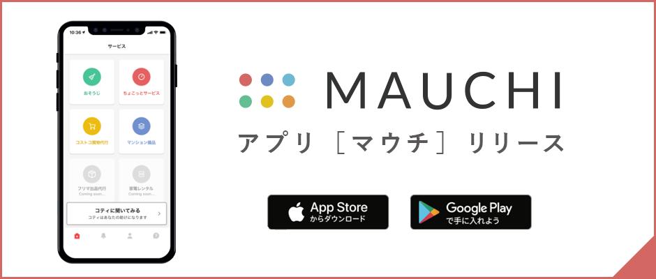 MAUCHIマウチリリースpc