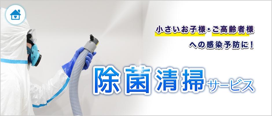 除菌クリーニングpc