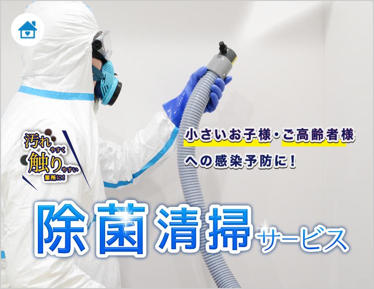 除菌クリーニングsp