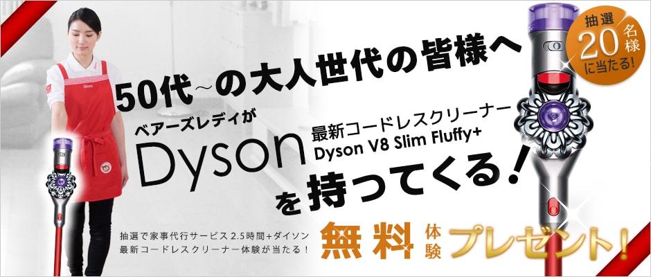 家事代行2.5時間+Dyson最新コードレスクリーナー無料体験プレゼント