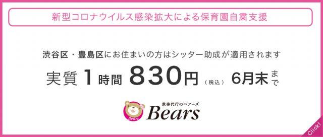 キッズ・ベビーシッター助成金渋谷区豊島区pc