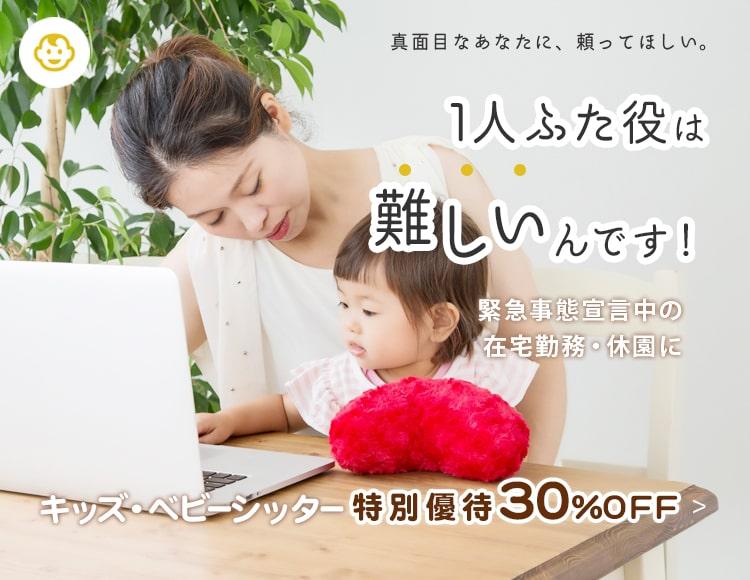 キッズ・ベビーシッター特別支援30%off_sp