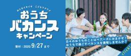 おうちバカンスキャンペーン_pc