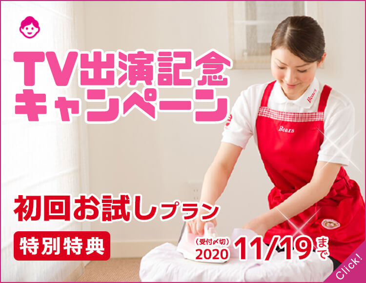 TV出演記念キャンペーンsp