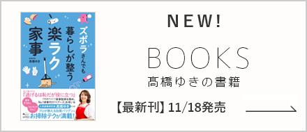 高橋ゆき新書籍発売