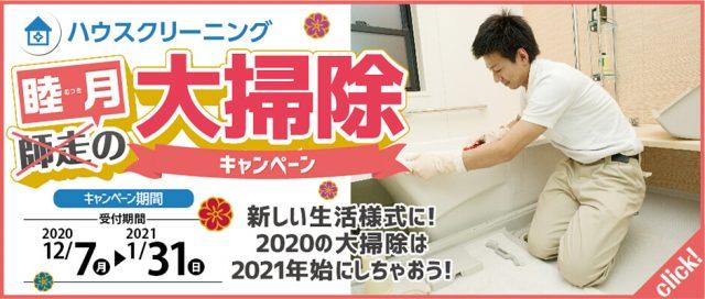 新年のハウスクリーニングお掃除pc