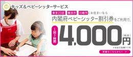 ベビー・キッズシッター内閣府割引券キャンペーン_pc