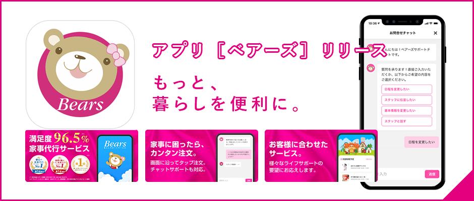 ベアーズアプリリリース_pc