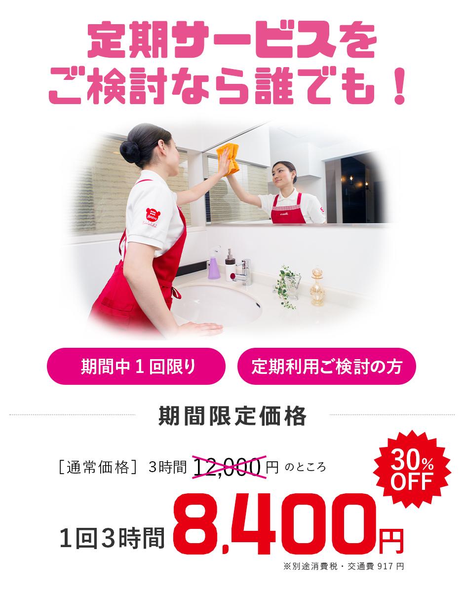 家事代行サービス期間限定トライアルキャンペーン