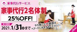 家事代行サービス新年掃除キャンペーン_pc
