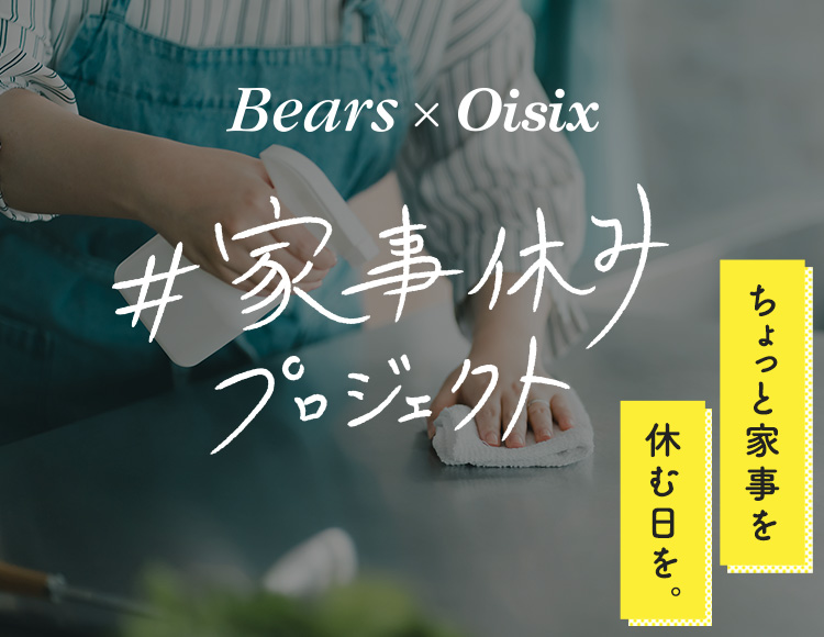 家事休みプロジェクト(ベアーズ、oisix)sp