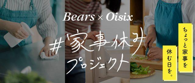 家事休みプロジェクト(ベアーズ、oisix)pc