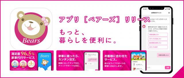 お客様向けスマートフォンアプリ「ベアーズ」