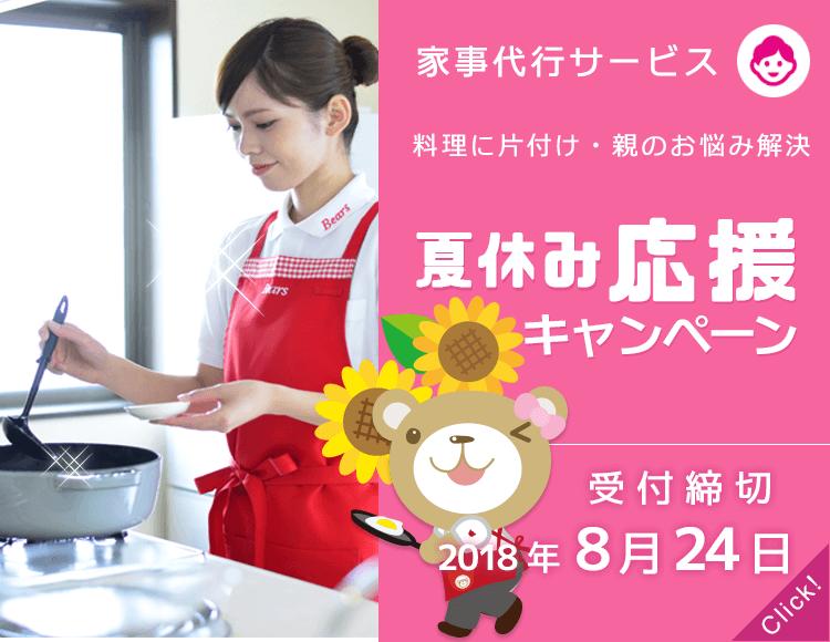 家事代行で夏休み応援キャンペーン2018