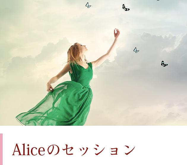 アリスのセッション