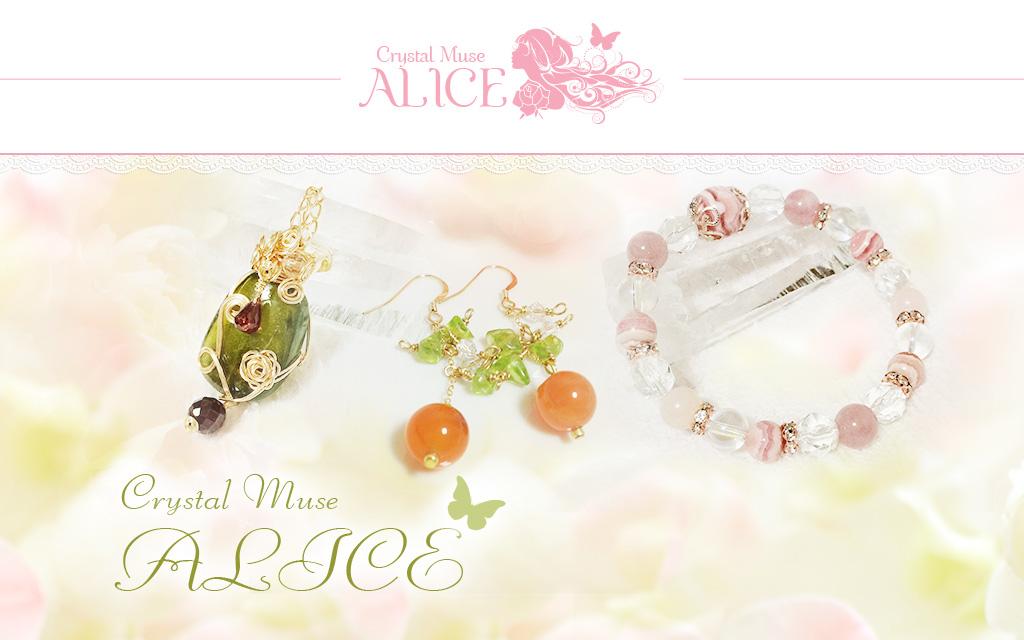 Crystal Muse ALICE ~アリス オフィシャルウェブサイト~