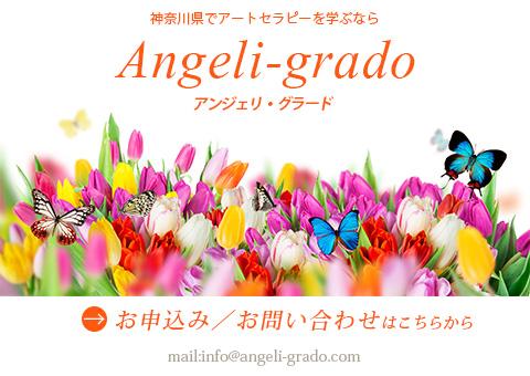 angeli-gradoへのお問い合わせ/お申込みはこちら