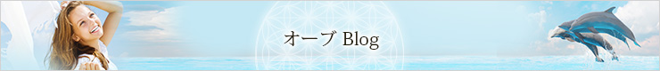 オーブ Blog