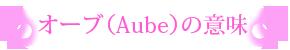 オーブ(Aube)の意味