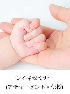レイキセミナー(アチューメント・伝授)