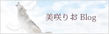美咲りおBlog