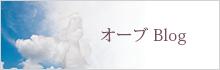 オーブBlog