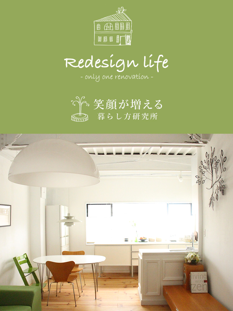 redesign life 笑顔が増える暮らし方研究所