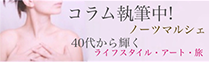 コラム執筆中!ノーツマルシェ〜40代から輝くライフスタイル・アート・旅〜