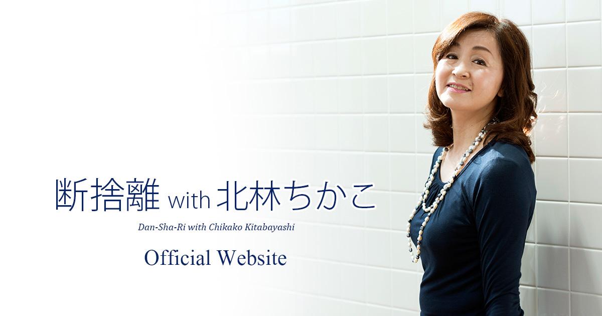 断捨離 with 北林ちかこ