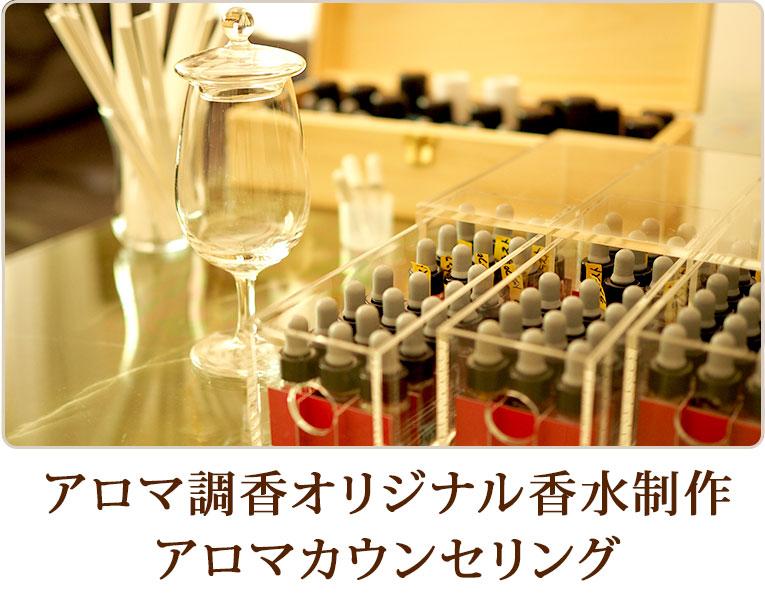 オーダーメイド香水制作