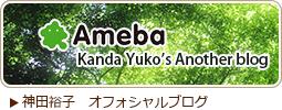 神田裕子 アメーバブログ