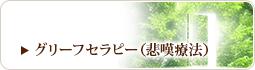 グリーフセラピー(悲嘆療法)