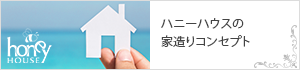 6.未来の断熱遮断システム