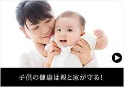 3.子供の健康は親と家が守る!