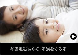 4.有害電磁波から 家族を守る家