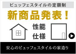 5.安心のビュッフェスタイルの家造り