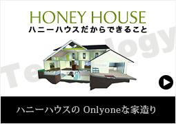 6.ハニーハウスの Onlyoneな家造り
