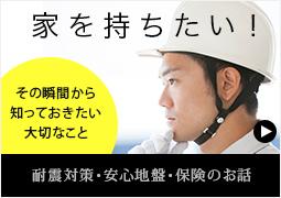 8.耐震対策・安心地盤・保険のお話