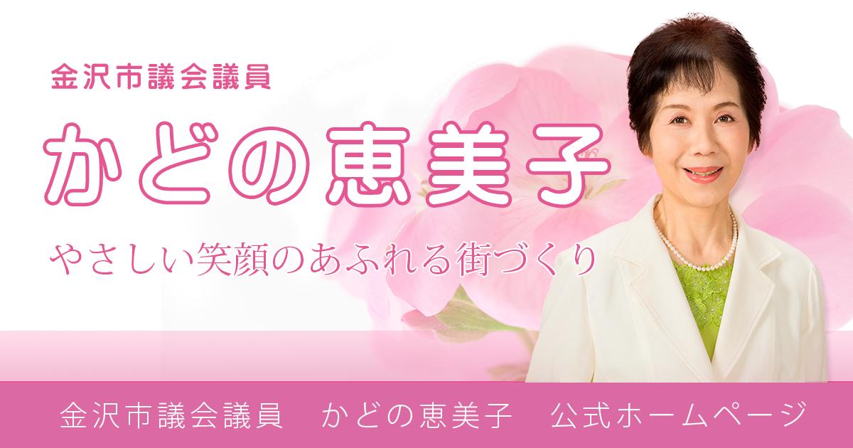 金沢市議会議員 かどの恵美子 ~やさしい笑顔のあふれる街づくり~