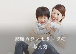 家族カウンセリングの考え方