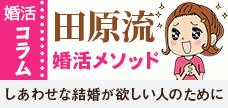 婚活コラム 田原流婚活メソッド