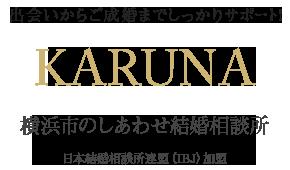結婚相談所でしあわせな結婚を!婚活をサポートをする結婚相談所 KARUNA