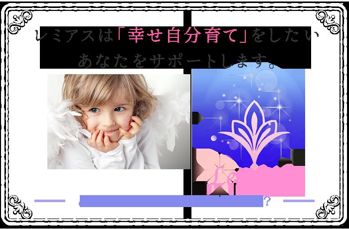 レミアスは「幸せ自分育て」をしたいあなたをサポートします。「あなたは、自分を愛していますか?」