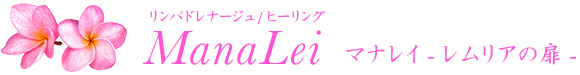 リンパドレナージュ/ヒーリング ManaLei 〜マナレイ - レムリアの扉〜