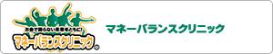マネーバランスクリニック公式ホームページ