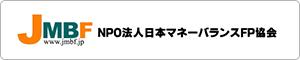 NPO法人日本マネーバランスFP協会 公式ホームページ