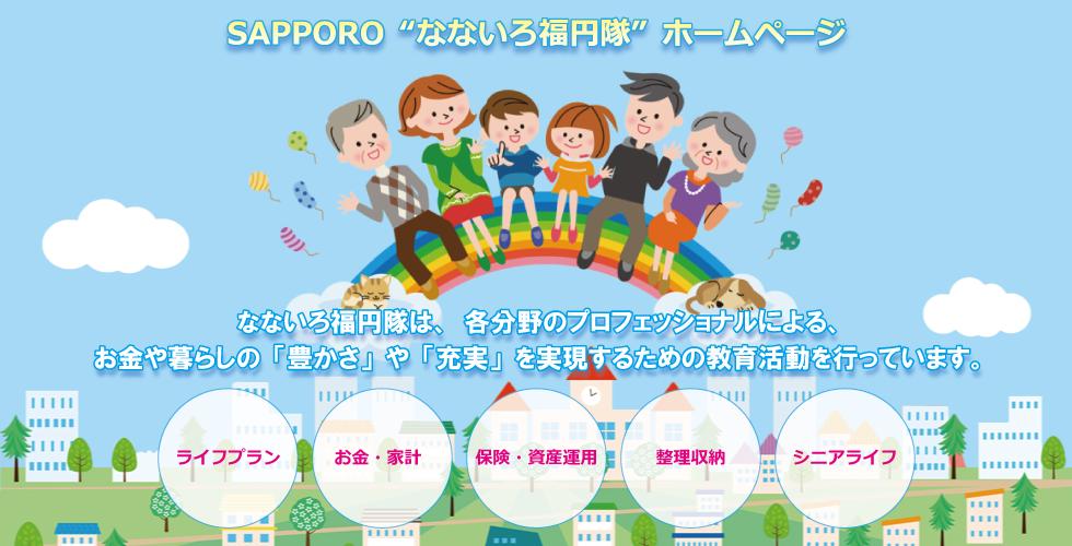 なないろ福円隊は、各分野のプロフェッショナルによる、お金や暮らしの「豊かさ」や「充実」を実現するための教育活動を行っています