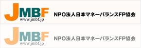 NPO法人日本マネーバランスFP協会